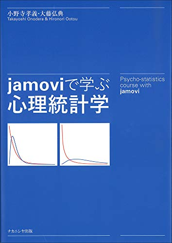 jamoviで学ぶ心理統計学