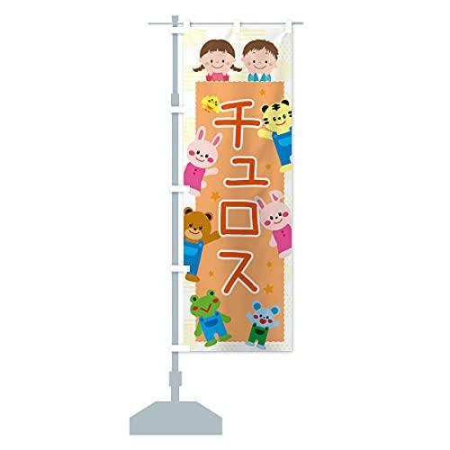 チュロス・屋台・イベント・縁日・子ども会 のぼり旗 サイズ選べます(ハーフ30x90cm 左チチ)