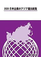 日本企業のアジア進出総覧 (2020)
