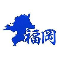 福岡 カッティングステッカー 幅13cm x 高さ8cm ブルー