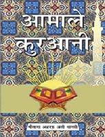 Aamale Qurani (Hindi/Arabi)(PB)