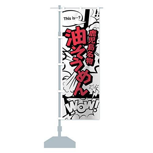 油そうめん のぼり旗(レギュラー60x180cm 左チチ 標準)