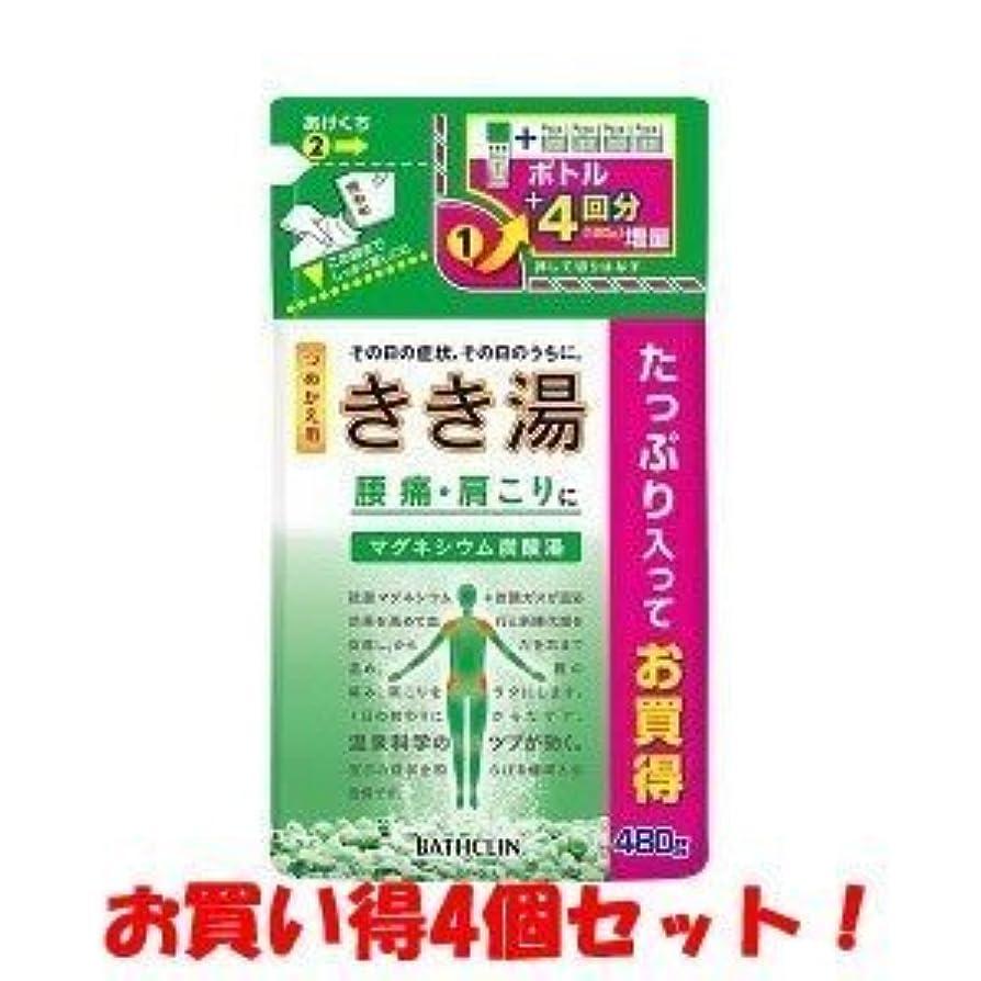 耐えるくそーガイドライン(バスクリン)きき湯 マグネシウム炭酸湯 つめかえ用 480g(医薬部外品)(お買い得4個セット)