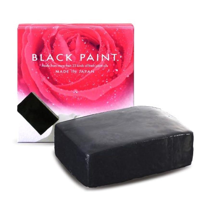 忘れられない参照する蒸発ブラックペイント 120g 塗る洗顔 石鹸 無添加 国産