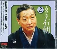 古今亭右朝2 真打昇進前後を収録(2枚組CD/キントトレコード 発売元:EzOscar)