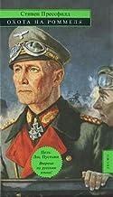 Okhota na Rommelya / Killing Rommel