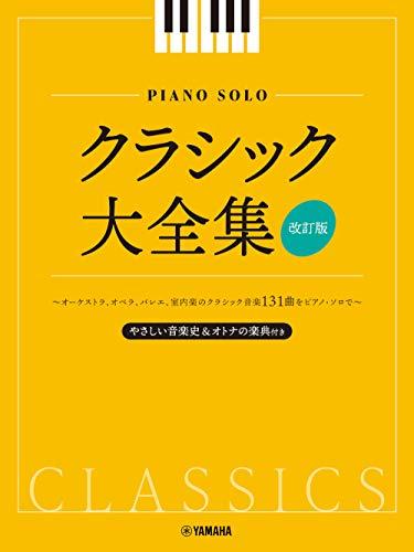ピアノソロ クラシック大全集【改訂版】の詳細を見る
