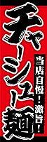 『60cm×180cm(ほつれ防止加工)』お店やイベントに! のぼり のぼり旗 チャーシュー麺 当店自慢!激旨!