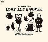LOVE LIKE POP add.10th Anniversary[PCBP-51898][DVD] 製品画像