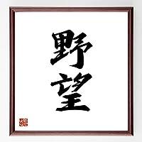 書道色紙/二字熟語『野望』/濃茶額付/受注後直筆(千言堂)/Z2467