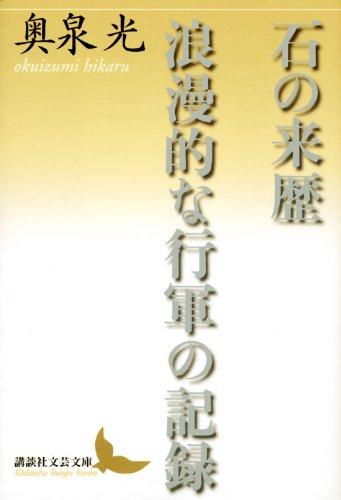 石の来歴 浪漫的な行軍の記録 (講談社文芸文庫)