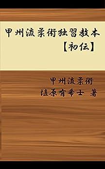 [埴原有希士]の甲州流柔術独習教本【初伝】