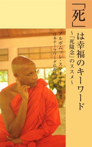 「死」は幸福のキーワード: 「死隨念」のススメ (初期仏教の本)