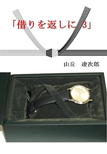 Couverture du livre Kari wo Kaeshini San: Suwa kougyou kabusikigaisya no urasyashi karekinikki (yaneura bunko) (Japanese Edition)