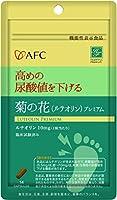エーエフシー AFC 機能性表示食品 菊の花 ルテオリン プレミアム 「高めの尿酸値を下げる」 14粒