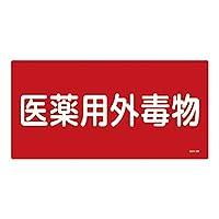 医薬用外毒劇物標識 GDY-2R 医薬用外毒 054502
