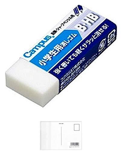 コクヨ キャンパス 消しゴム B/HBタイプ 小学生用 ケシ-C100-2 『 2個』 + 画材屋ドットコム ポストカードA