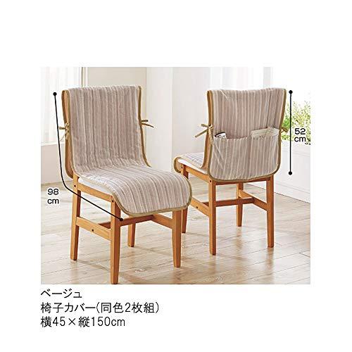 セシールソファカバーネイビー椅子カバー綿しじらキルトCT-501
