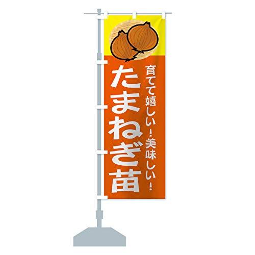 タマネギ苗 のぼり旗 サイズ選べます(ハーフ30x90cm 左チチ)