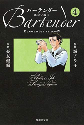 バーテンダー 出会い編 4 (集英社文庫—コミック版)