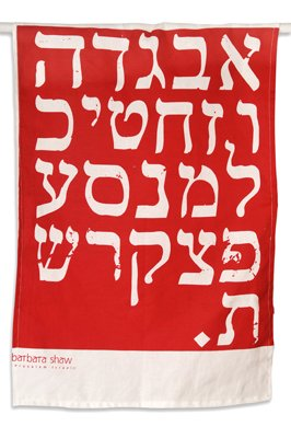 BARBARA SHAW GIFTS Kosher, Dish Towel Hebrew Alphabet Red, Original Design Cotton Mix Twill Hand Printed and Sewn in Jerusalem Israeli Gifts