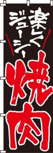 のぼり 焼肉(焼き肉) 0030006IN
