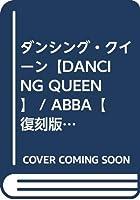 ダンシング・クイーン【DANCING QUEEN】 / ABBA【復刻版】 [AZco-816]