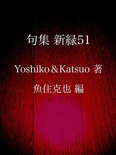kushuu shinryoku gojuuichi (Japanese Edition)