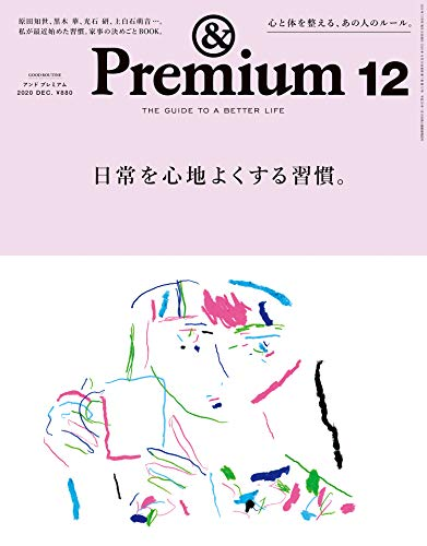 [雑誌] &Premium (アンド プレミアム) 2020年12月号