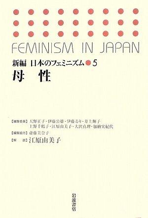 母性 (新編 日本のフェミニズム)