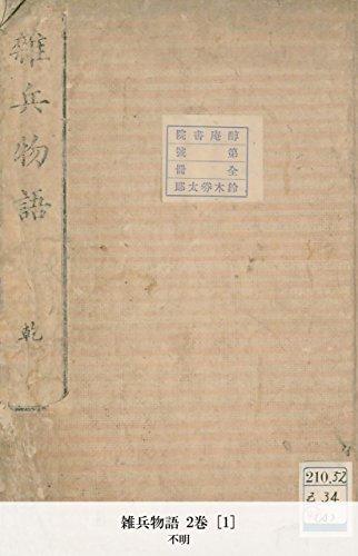 雑兵物語 2巻 [1] (国立図書館コレクション)
