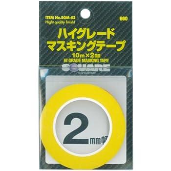 ハイグレードマスキングテープ2mm×10m SGM-02
