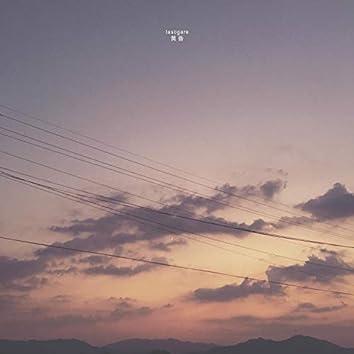 Tasogare (feat. Yutaka Hirasaka)