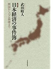 新版 日本経済の事件簿