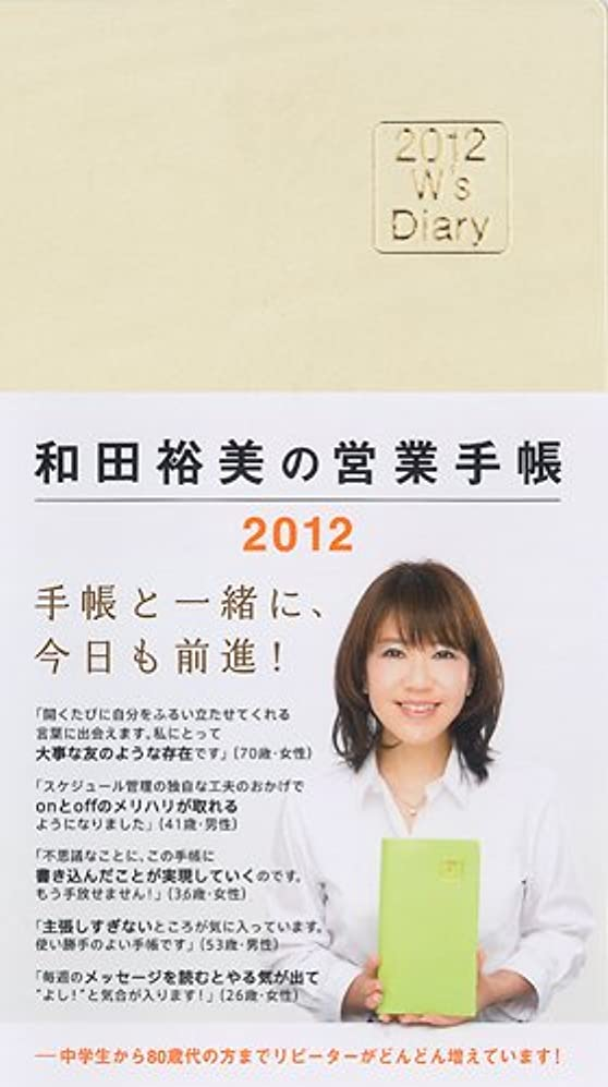 結紮成功した純粋な2012 W's Diary 和田裕美の営業手帳2012 (アイボリー)