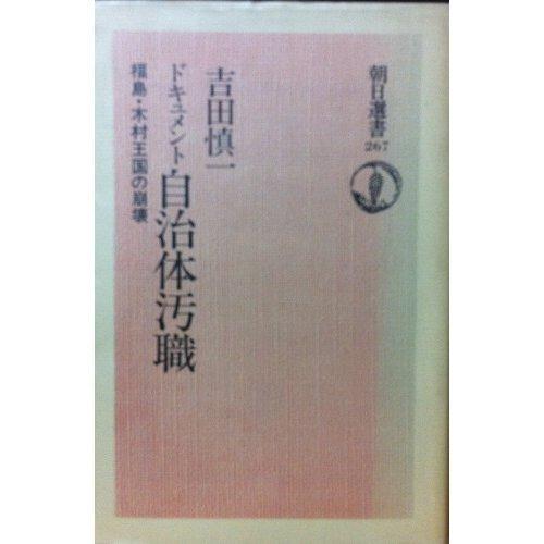 ドキュメント 自治体汚職―福島・木村王国の崩壊 (朝日選書 (267))