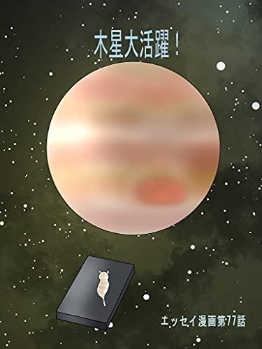 エッセイ漫画第77話『木星大活躍!』