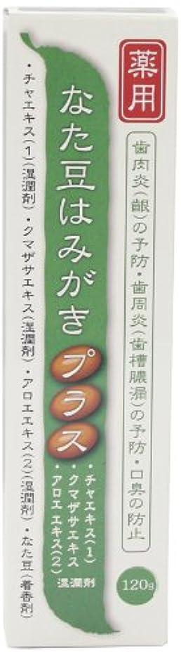 拡散する一見びんプラセス製薬 薬用なた豆はみがきプラス 120g