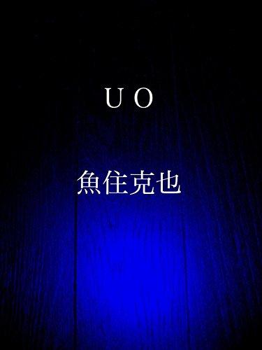uo (Japanese Edition)