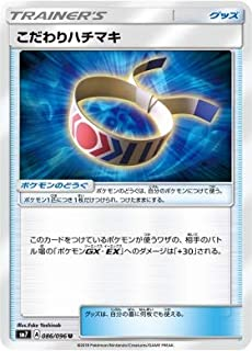 Pokemon TCG/Choice Band (U) / Sky-Splitting Charisma (SM7-086U) / Japanese Single Card
