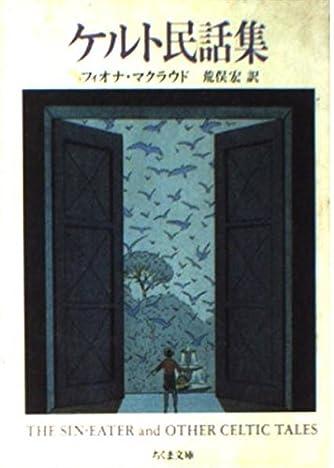 ケルト民話集 (ちくま文庫)