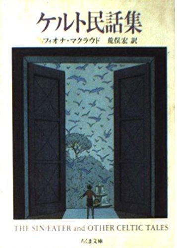 ケルト民話集 (ちくま文庫)の詳細を見る