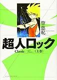 超人ロック Classic 上 (上巻) (ヤングキングコミックス)