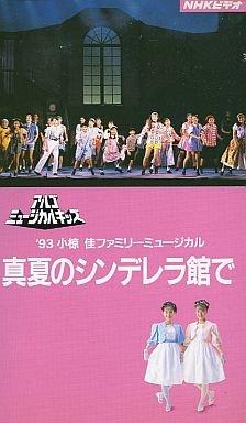 真夏のシンデレラ館で ― '93 小椋佳ファミリーミュージカル (アルゴミュージカルキッズ) [VHS]