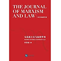Marxism and Law Journal (2019 Total Volume Volume III)(Chinese Edition)
