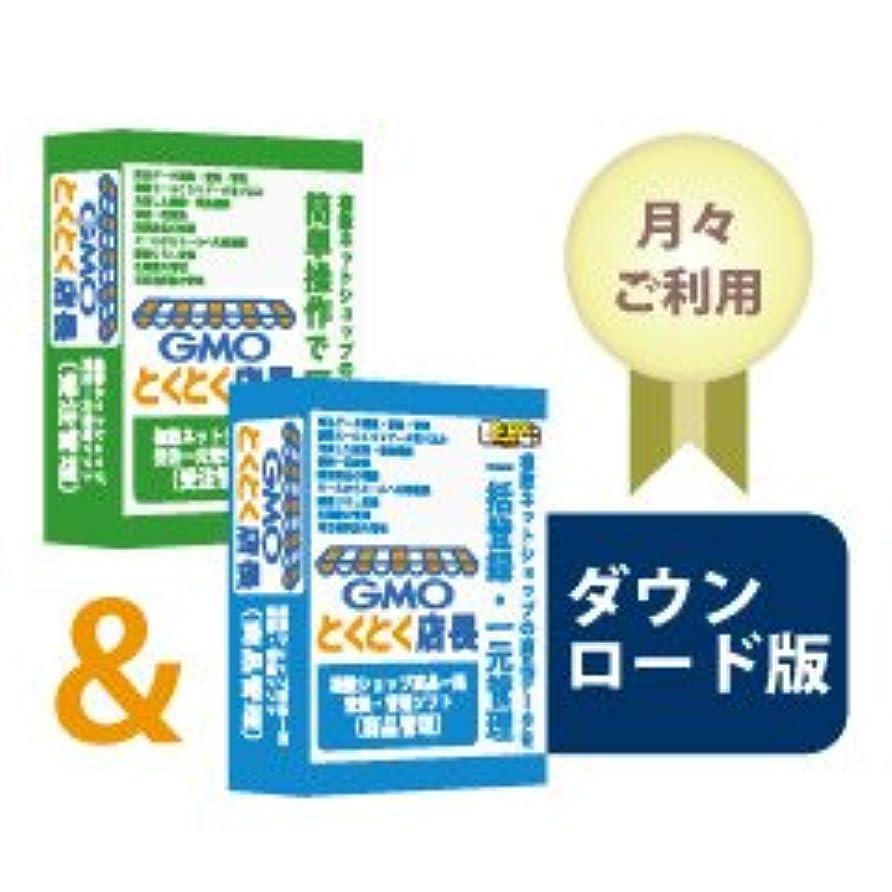 スープ一般化する膨張するGMOとくとく店長月々ご利用版まとめてパック(商品管理+受注管理)