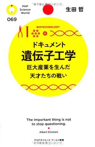 ドキュメント遺伝子工学 巨大産業を生んだ天才たちの戦い (PHPサイエンス・ワールド新書)の詳細を見る