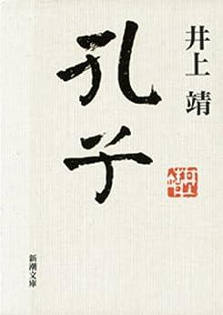[井上 靖]の孔子(新潮文庫)