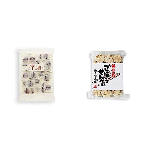 [2点セット] 種なし干し梅(160g)[個包装]・ごぼうせんべい(75g)