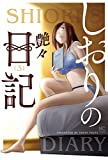 しおりの日記 (3)完 (ニチブンコミックス)